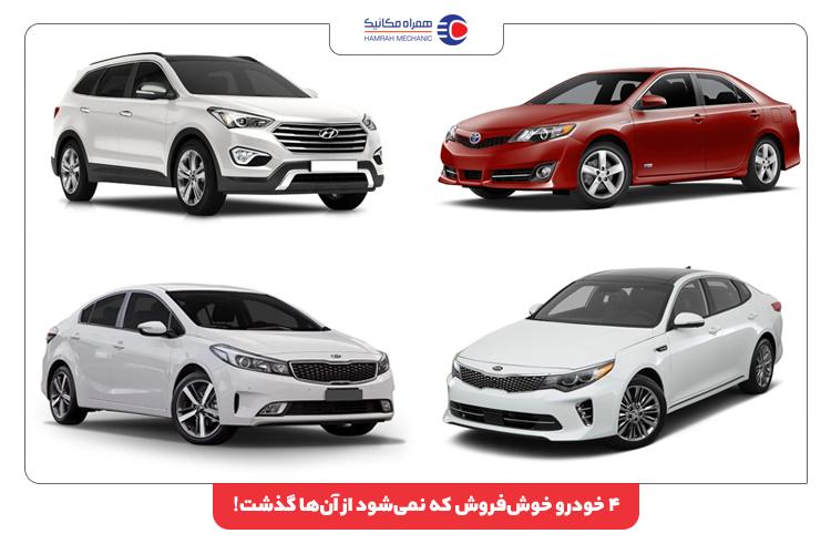 پیشنهادات خرید ماشین های خارجی خوش فروش